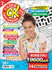 """Новый номер 7/2021 журнала """"Салон кроссвордов и игр"""" в местах продажи прессы и на сайте магазина."""
