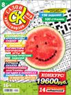 """Новый номер 8/2021 журнала """"Салон кроссвордов и игр"""" в местах продажи прессы и на сайте магазина."""