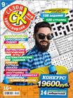 """Новый номер 9/2021 журнала """"Салон кроссвордов и игр"""" в местах продажи прессы и на сайте магазина."""