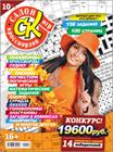 """Новый номер 10/2021 журнала """"Салон кроссвордов и игр"""" в местах продажи прессы и на сайте магазина."""